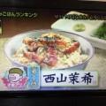野崎洋光さんも絶賛!プレバトでやってた西山茉希のうなぎの炊き込みごはんの作り方